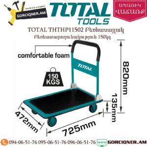 TOTAL THTHP11502 Բեռնասայլակ 150Կգ
