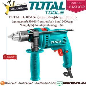 TOTAL TG105136 Հարվածային գայլիկոնիչ