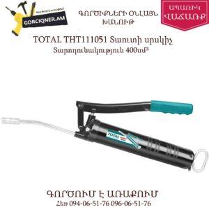 TOTAL THT111051 Տաուտի սրսկիչ
