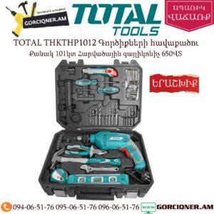 TOTAL THKTHP1012 Գործիքների հավաքածու