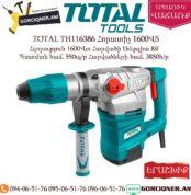 TOTAL TH116386 Հորատիչ 1600ՎՏ SDS-MAX