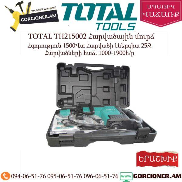 TOTAL TH215002 Հարվածային մուրճ