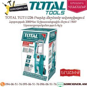 TOTAL TGT11226 Բարձր ճնշմամբ ավտոլվացում