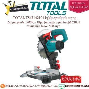 TOTAL TS42142101 Էլեկտրական անկյուն կտրող սղոց