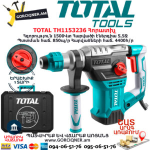 TOTAL TH1153236 Հորատիչ Էլեկտրական գործիքներ