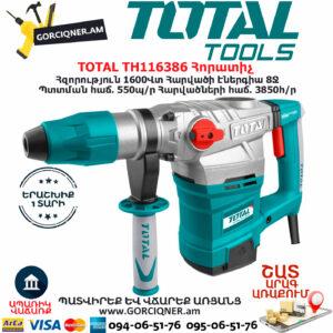 TOTAL TH116386 Հորատիչ Էլեկտրական գործիքներ