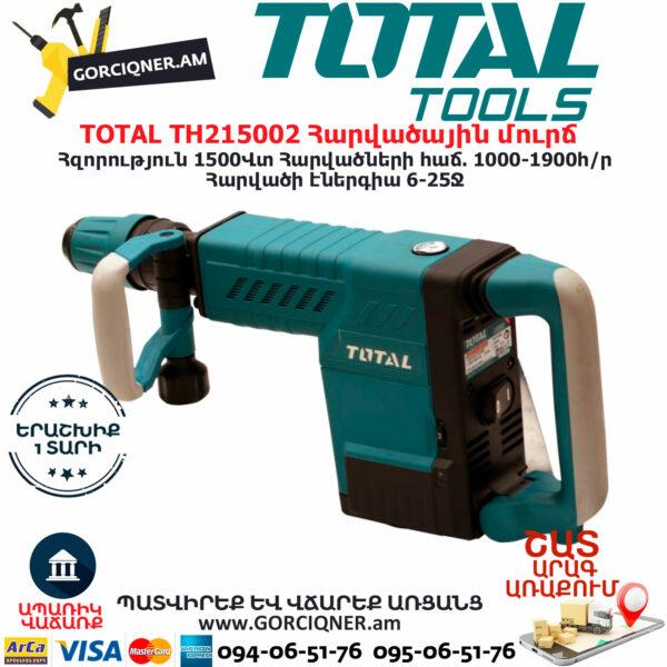 TOTAL TH215002 Հարվածային մուրճ ԷԼԵԿՏՐԱԿԱՆ ԳՈՐԾԻՔՆԵՐ