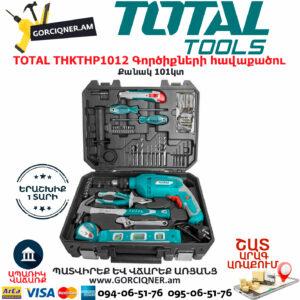 TOTAL THKTHP1012 Գործիքների հավաքածու ԷԼԵԿՏՐԱԿԱՆ ԳՈՐԾԻՔՆԵՐ
