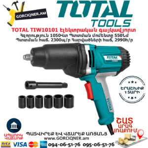 TOTAL TIW10101 Էլեկտրական հարվածային գայկավյորտ ԷԼԵԿՏՐԱԿԱՆ ԳՈՐԾԻՔՆԵՐ