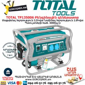 TOTAL TP135006 Բենզինային գեներատոր ԲԵՆԶԻՆԱՅԻՆ ԳԵՆԵՐԱՏՈՐՆԵՐ