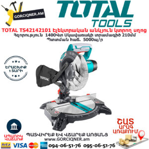 TOTAL TS42142101 Էլեկտրական անկյուն կտրող սղոց ԷԼԵԿՏՐԱԿԱՆ ԳՈՐԾԻՔՆԵՐ