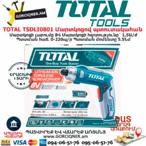 TOTAL TSDLI0801 Մարտկոցով պտուտակահան ԷԼԵԿՏՐԱԿԱՆ ԳՈՐԾԻՔՆԵՐ