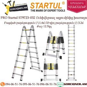 PRO Startul ST9723-032 Ունիվերսալ ալյումինից խառաչո 3,2մ