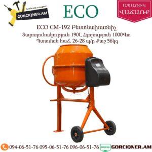 ECO CM-192 Բետոնախառնիչ 1000Վտ/190Լ