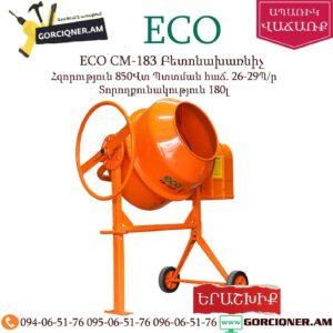 ECO CM-183 Բետոնախառնիչ 850Վտ/180Լ