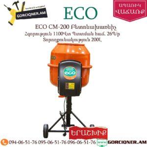 ECO CM-200 Բետոնախառնիչ 1100Վտ/200Լ