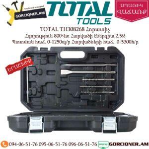 TOTAL TH308268 Հորատիչ