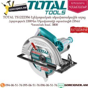 TOTAL TS1222356 Էլեկտրական սկավառակային սղոց
