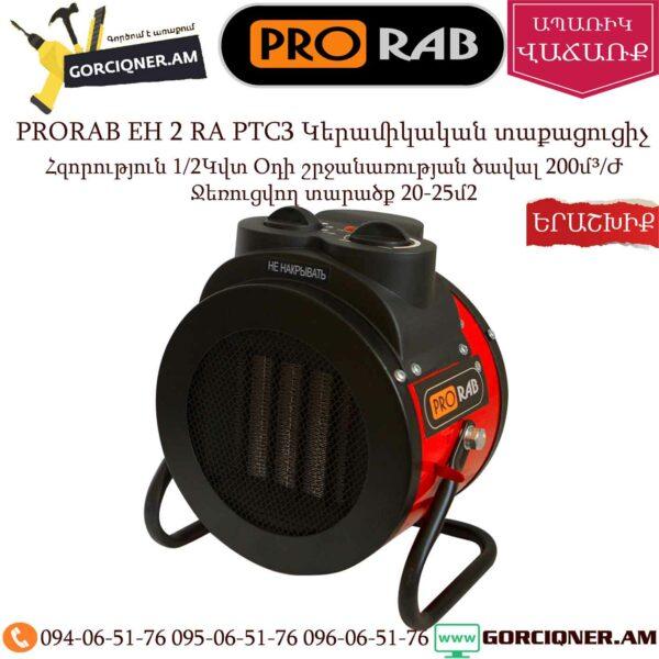 PRORAB EH 2 RA PTC3 Էլեկտրական կերամիկական տաքացուցիչ