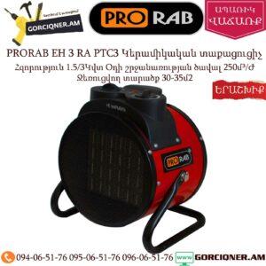 PRORAB EH 3 RA PTC3 Էլեկտրական կերամիկական տաքացուցիչ