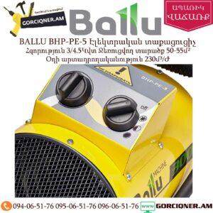BALLU BHP-PE-5 Էլեկտրական տաքացուցիչ