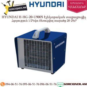 HYUNDAI H-HG-20-U9005 Էլեկտրական տաքացուցիչ
