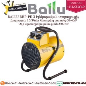 BALLU BHP-PE-3 Էլեկտրական տաքացուցիչ