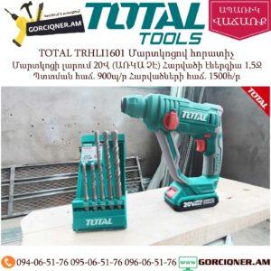 TOTAL TRHLI1601 Մարտկոցով հորատիչ 20Վ