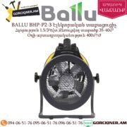 BALLU BHP-P2-3 Էլեկտրական տաքացուցիչ