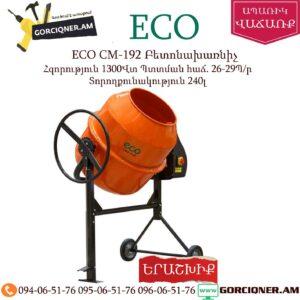 ECO CMA-240 Բետոնախառնիչ 1300Վտ/240Լ