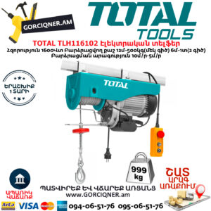 TOTAL TLH116102 Էլեկտրական տելֆեր