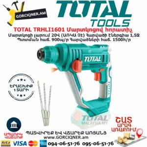 TOTAL TRHLI1601 Մարտկոցով հորատիչ Էլեկտրական գործիքներ
