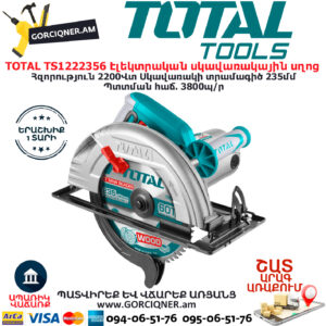 TOTAL TS1222356 Էլեկտրական սկավառակային սղոց ԷԼԵԿՏՐԱԿԱՆ ԳՈՐԾԻՔՆԵՐ