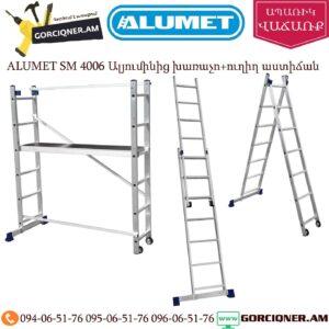 ALUMET SM 4006 Ալյումինից խառաչո+ուղիղ աստիճան