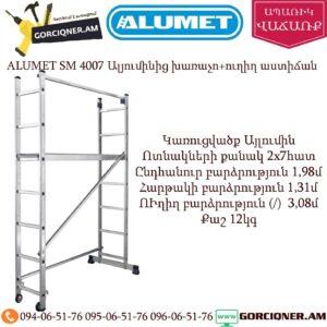 ALUMET SM 4007 Ալյումինից խառաչո+ուղիղ աստիճան