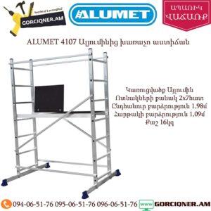 ALUMET 4107 Ալյումինից խառաչո աստիճան