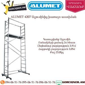ALUMET 4207 Ալյումինից խառաչո աստիճան