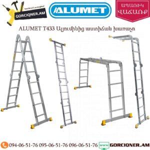ALUMET T433 Ալյումինից ունիվերսալ աստիճան խառաչո