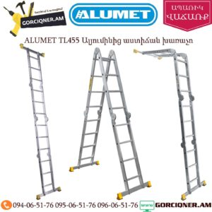 ALUMET T455 Ալյումինից ունիվերսալ աստիճան խառաչո