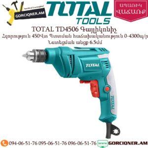 TOTAL TD4506 Գայլիկոնիչ 450Վտ