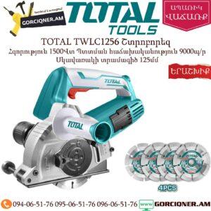 TOTAL TWLC1256 Շտրոբորեզ