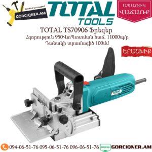 TOTAL TS70906 Ֆրեզեր 950Վտ
