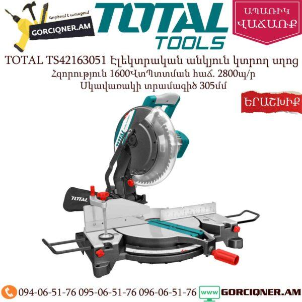 TOTAL TS42163051 Էլեկտրական անկյուն կտրող սղոց