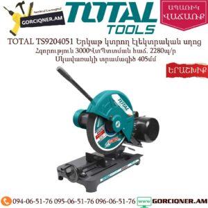 TOTAL TS9204051 Երկաթ կտրող էլեկտրական սղոց
