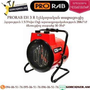 PRORAB EH 3 R Էլեկտրական տաքացուցիչ 1.5/3Կվտ