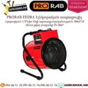 PRORAB EH2RA Էլեկտրական տաքացուցիչ