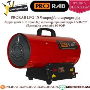 PRORAB LPG 15 Գազային տաքացուցիչ