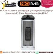 PRORAB PTC 1502 VR Էլեկտրական կերեմիկական տաքացուցիչ