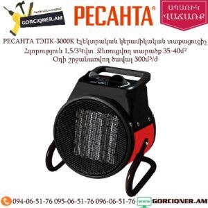 РЕСАНТА ТЭПК-3000K Էլեկտրական կերամիկական տաքացուցիչ