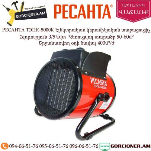 РЕСАНТА ТЭПК-5000K Էլեկտրական կերամիկական տաքացուցիչ